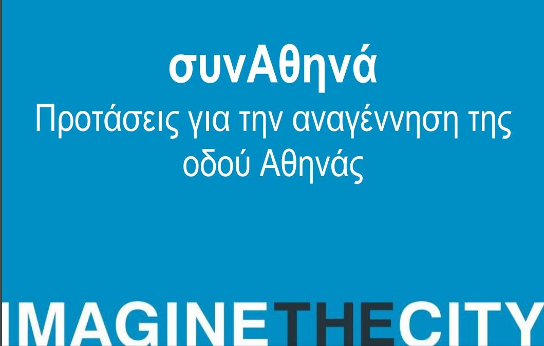 Πρόταση για την αναβάθμιση της οδού Αθηνάς