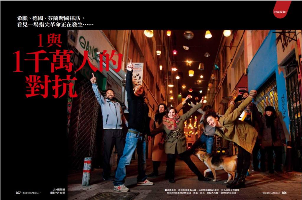 Οι δράσεις μας στο πρωτοσέλιδο του κινεζικού περιοδικού Business Weekly