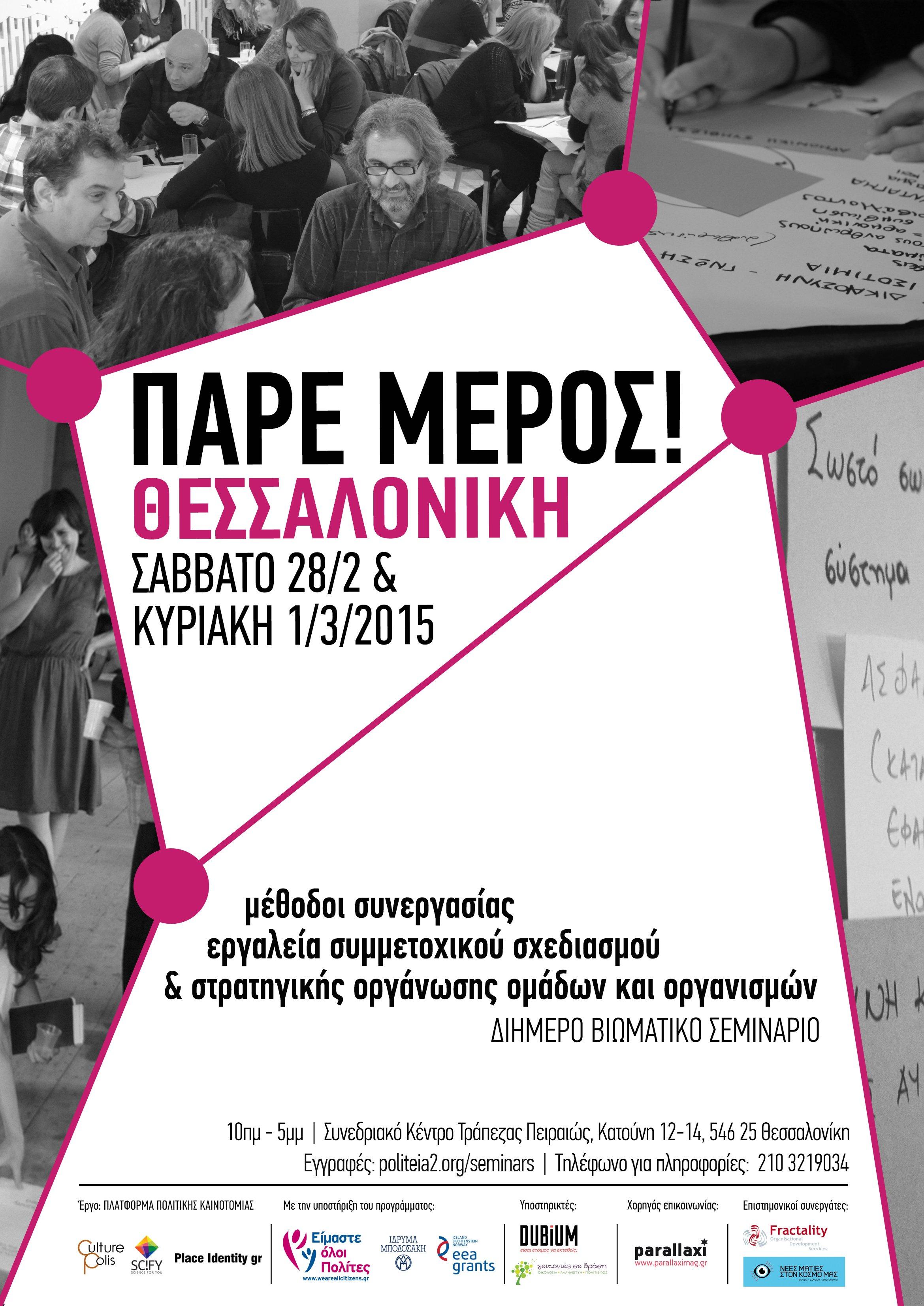 Πάρε μέρος! Θεσσαλονίκη – Βιωματική Εκπαίδευση