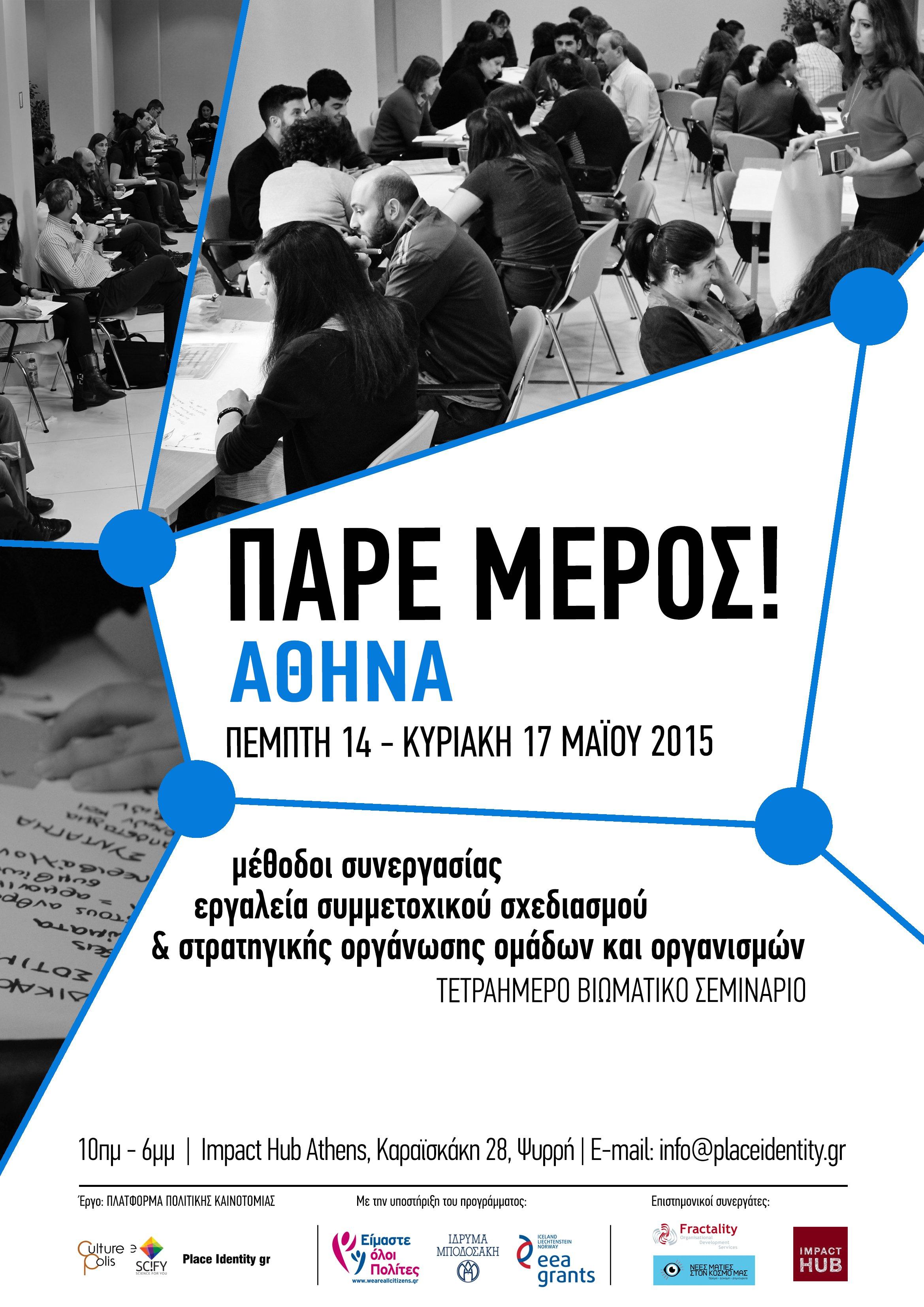 Η Αθήνα πήρε μέρος! Εκπαίδευση σε μεθόδους συμμετοχικού σχεδιασμού & συνεργασίας