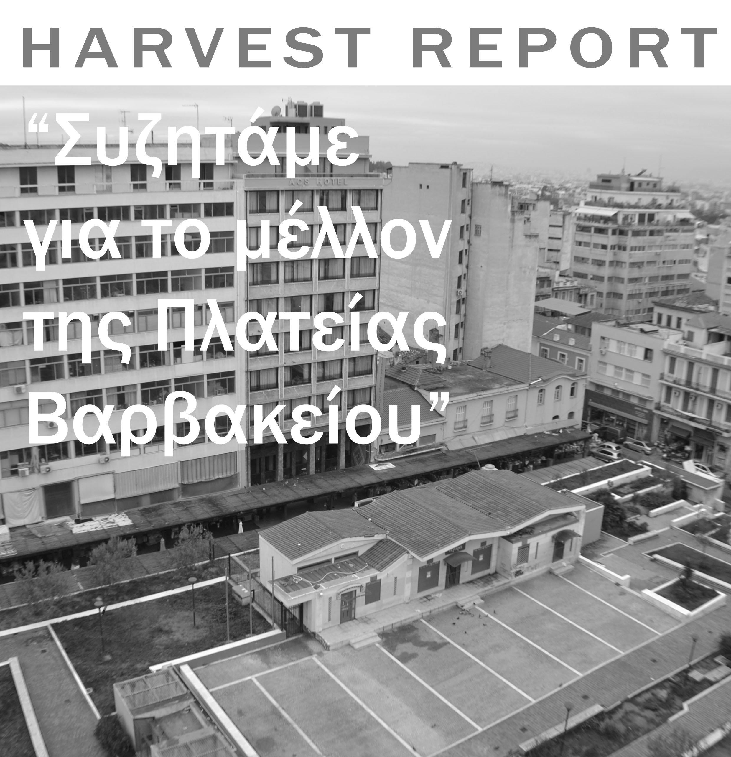 ΠΕΔΙΟ_ΑΓΟΡΑ: Αποτελέσματα εργαστηρίων συμμετοχικού σχεδιασμού πλατείας Βαρβακείου