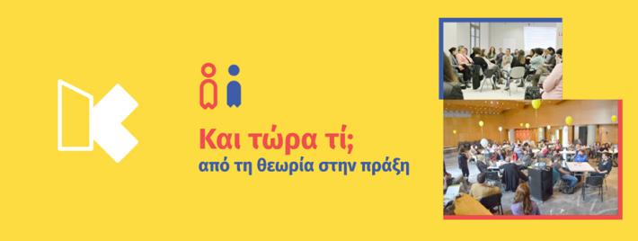 Πρόσκληση στο Εργαστήριο πολιτών για την Πολιτιστική Στρατηγική της Καλαμάτας