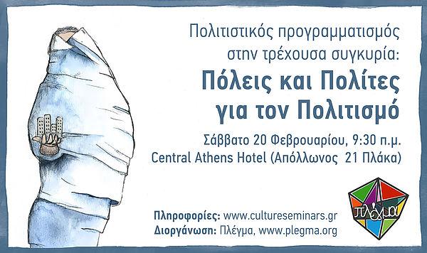 Εργαστήριο: Συμμετοχή πολιτών στον πολιτισμό