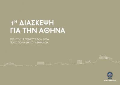 """""""1η Διάσκεψη για την Αθήνα"""" του Δήμου Αθηναίων:  Σχολιασμός και επισημάνσεις για τη διαδικασία"""