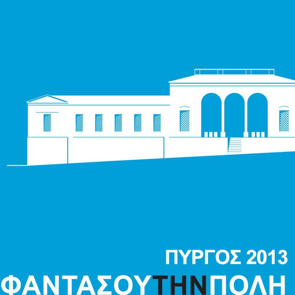 Imagine the city: Pyrgos 2013 – counting down for the opening!!!