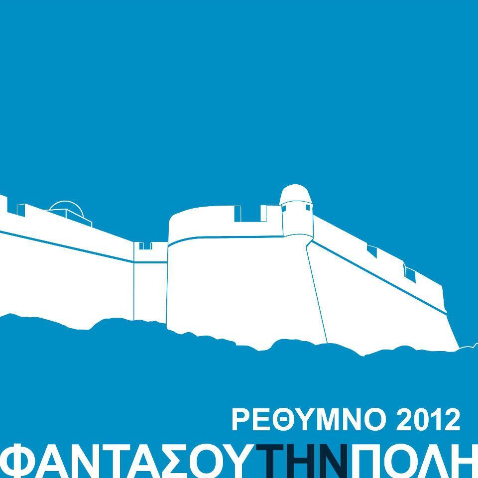 Φαντάσου την πόλη: Ρέθυμνο 2012
