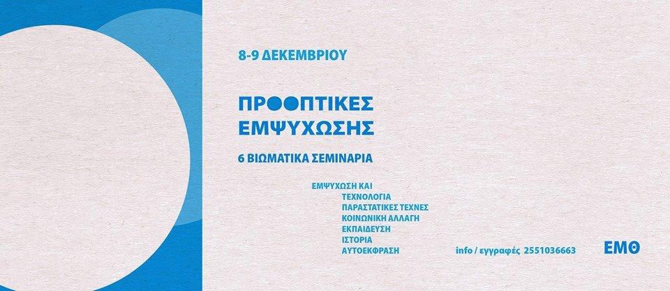 """Σεμινάριο """"Προ-οπτικές Εμψύχωσης"""" στο Εθνολογικό Μουσείο Θράκης"""